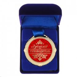 Медаль в синей коробке Лучший руководитель