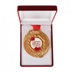 Медаль женская Лучшая мама на свете со стразами