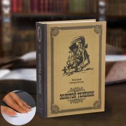 Сейф-книга «Золотой теленок»