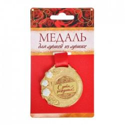Медаль женская с акриловыми цветами С днем рождения