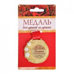 Медаль женская с акриловыми цветами Самая прекрасная
