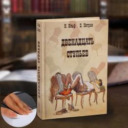 Сейф-книга «Двенадцать стульев»