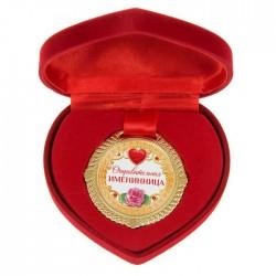 Медаль Очаровательная именниница