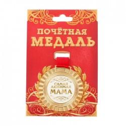 Медаль универсальная Самая любимая мама