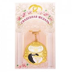 Медаль С годовщиной свадьбы 30 лет