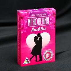 Игра романтическая для двоих Мгновения любви