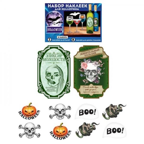 Набор наклеек для украшения Хеллоуин, 4 шт