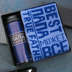 Подарочный набор Лучший папа термостакан, шарф 145х14 см