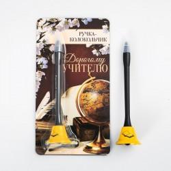 Ручка - колокольчик Дорогому учителю