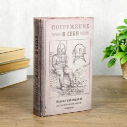 Сейф-книга дерево кожзам Погружение в себя 21х13х5 см
