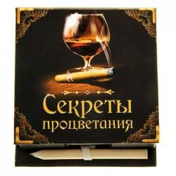 Бумага для заметок Секреты процветания 150 листов