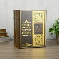 Сейф-книга многотомник Основы трезвого образа жизни