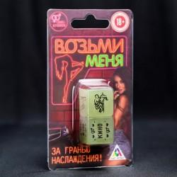Кубик неоновый Возьми меня, 11.5х6.5 см