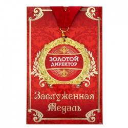 """Медаль на открытке """"Золотой директор"""""""