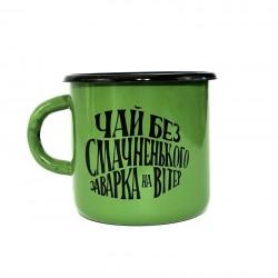 Чашка Чай без смачненького заварка на вітер зеленый