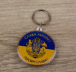Брелок Слава Украине с красным ободком