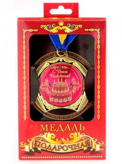 """Медаль deluxe """"С днем рождения"""""""