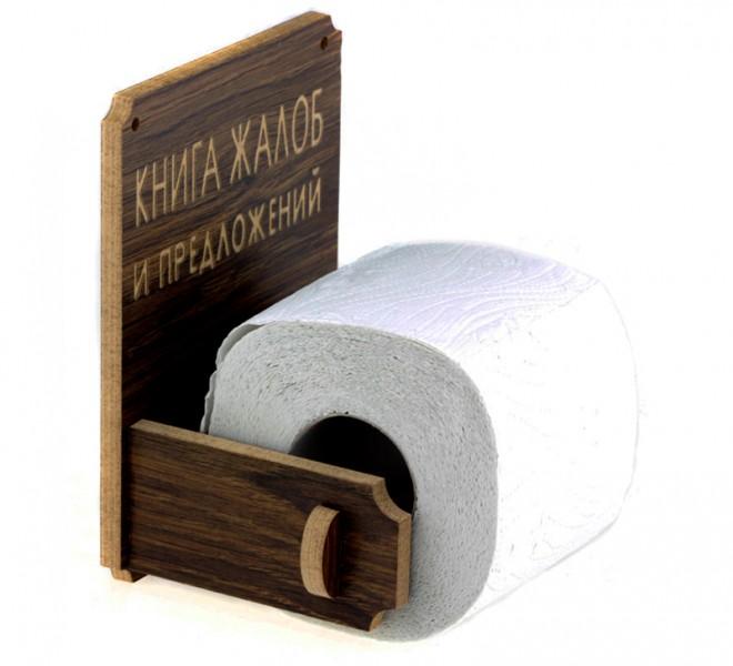 Книга жалоб в туалет