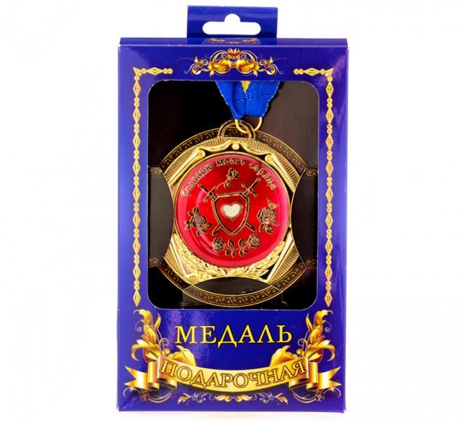 "Медаль deluxe ""Рыцарь моего сердца"""