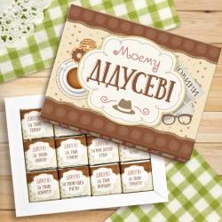 """Шоколадный набор """"Дідусеві"""""""