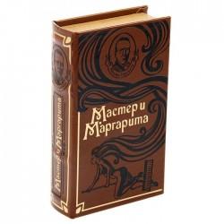 Книга-сейф Мастер и Маргарита