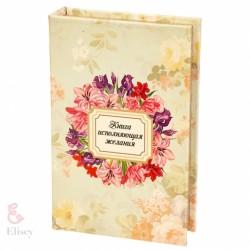 Книга-сейф Цветы