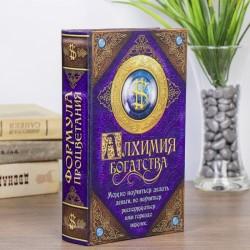 Книга сейф Алхимия Богатства