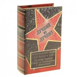 Сейф-книга Звезда