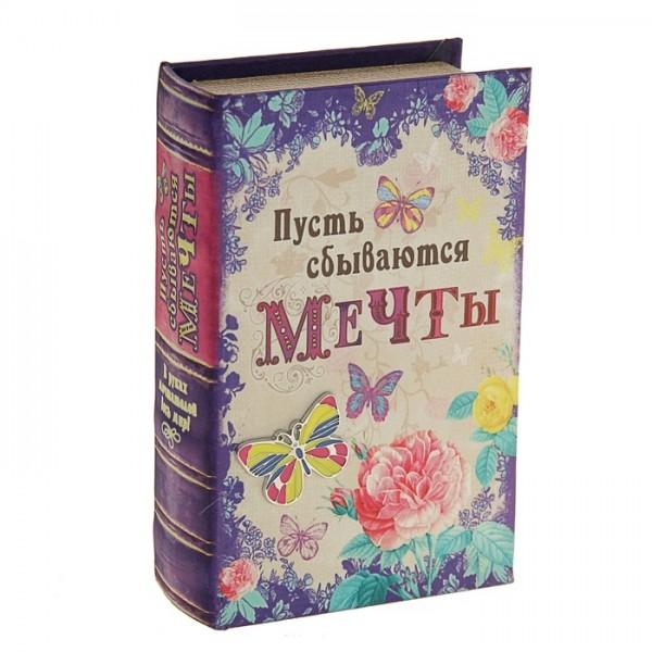 Сейф-книга Мечты