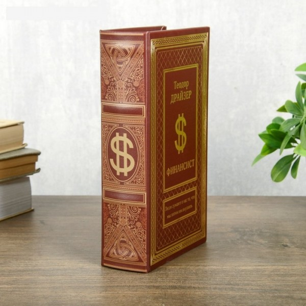 Сейф-книга Финансист