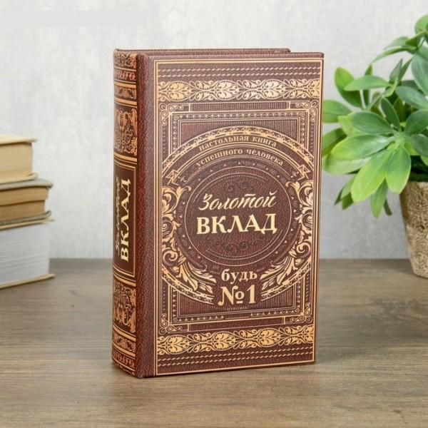 Книга-сейф Вклад