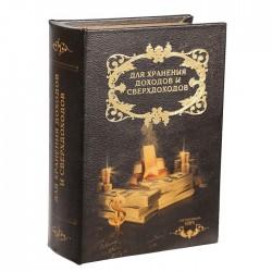 Книга-сейф для хранения доходов и сверхдоходов