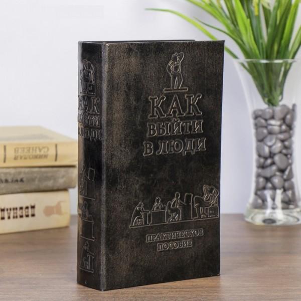 Книга-сейф Как выйти в люди