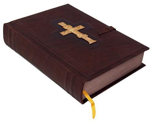 Библия с крестом