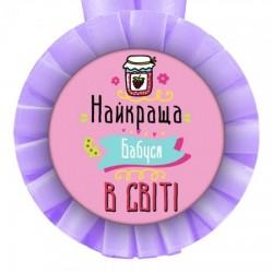 Медаль прикольная Найкраща Бабуся