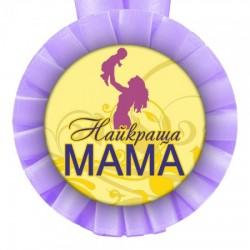 Медаль прикольная Найкраща Мама