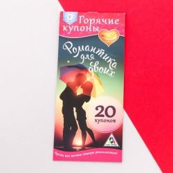 Купоны Романтика