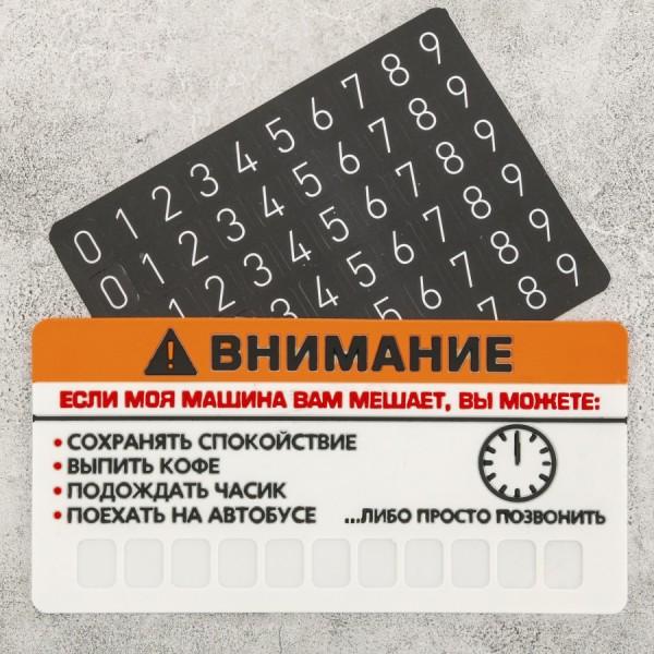 Табличка с номером телефона Внимание