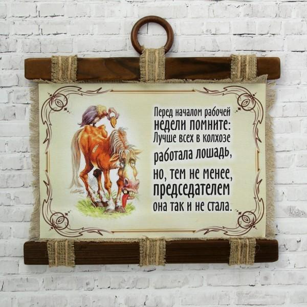 Сувенир свиток Рабочая лошадь