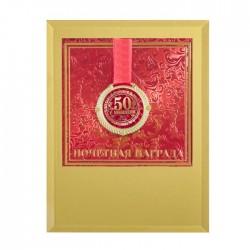 Медаль в стеклянной рамке  С юбилеем 50