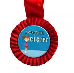 Медаль прикольная ЛЮБИМОЙ СЕСТРЕ