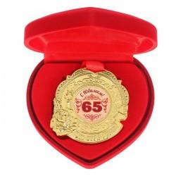 Медаль  С юбилеем 65