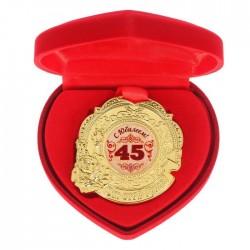 Медаль С юбилеем 45