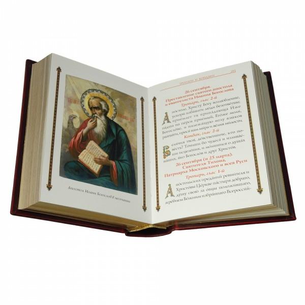 Православный молитвослов на русском языке