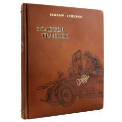 Книга Золотой телёнок