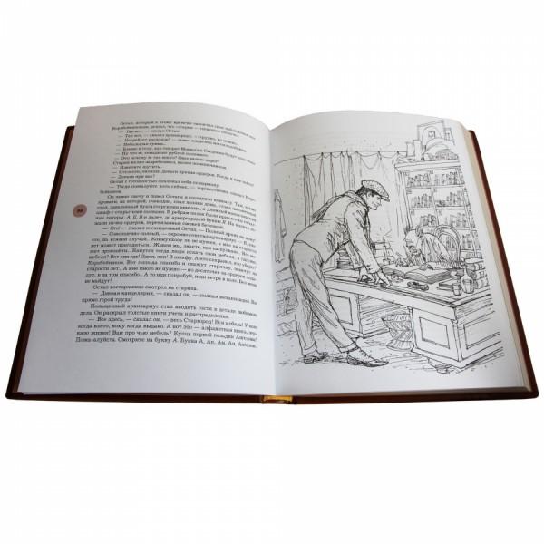 Книга 12 стульев + Золотой телёнок