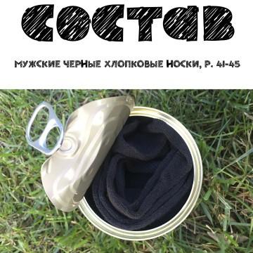 Консервовані Шкарпетки хороброго козака