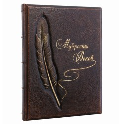 Книга Мудрость Веков