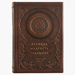Книга Великая Мудрость Соломона