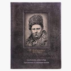 Книга Т. Шевченко Художественное наследие